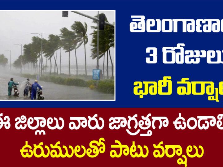 తెలంగాణ లో భారీ వర్షాలు. ఈ జిల్లాల ప్రజలు జాగ్రత్త!